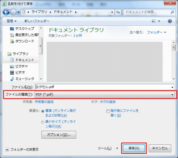 エクセル2000 pdf ファイル名 自動